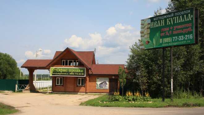 Коттеджный поселок Иван Купала