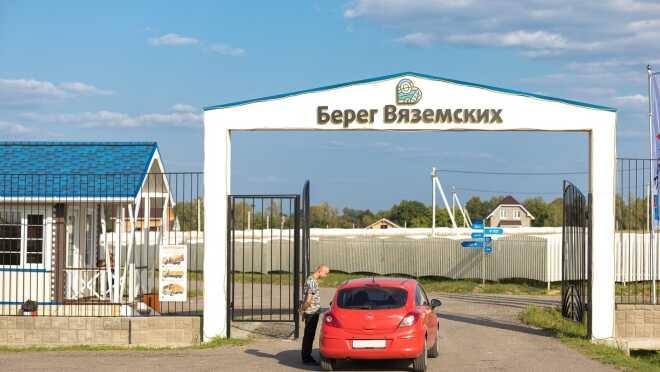 Коттеджный поселок Берег Вяземских