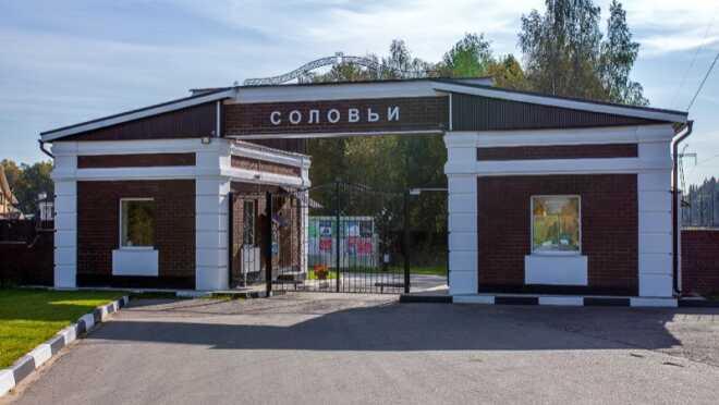 Коттеджный поселок Соловьи