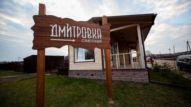 Коттеджный поселок Дмитровка Светлая
