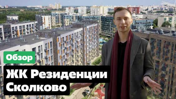 Обзор ЖК «Резиденции Сколково»: бизнес-класс рядом с Мещерским парком