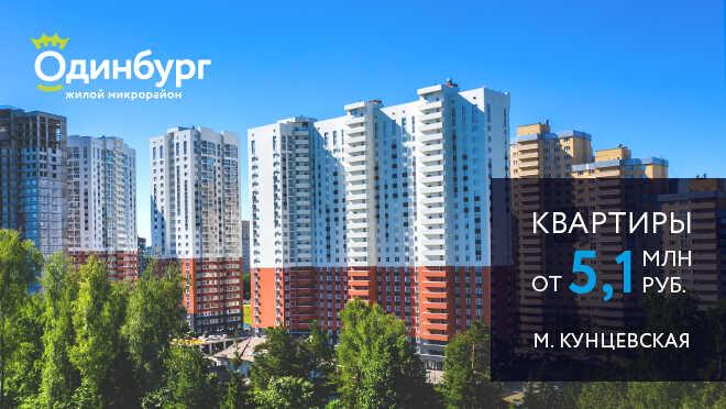 ЖК «Одинбург» Субсидированная ипотека от 1,6%