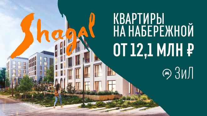 Жилой квартал Shagal — 15 минутный город Квартал настоящей шаговой доступности