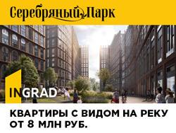 ЖК бизнес-класса. Новый объем квартир! Звоните! Ипотека 6%. Рядом с Серебряным бором
