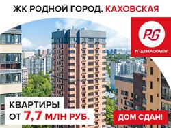 ЖК «Родной Город. Каховская» Выгода в июле до 1 164 870 рублей