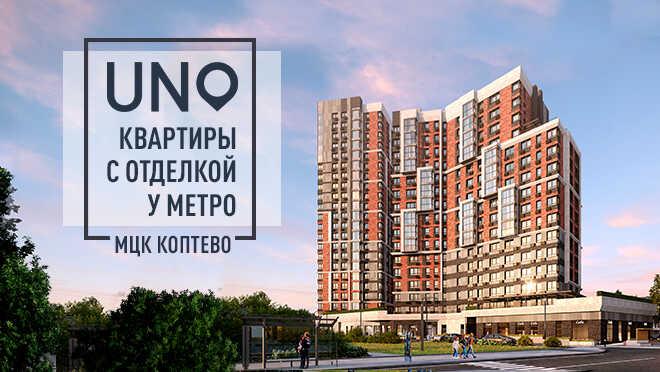 ЖК «UNO.Старокоптевский» Рядом с метро Войковская