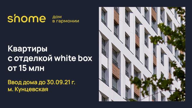 ЖК Shomе — Скоро ввод в эксплуатацию Семейный ЖК в ЗАО