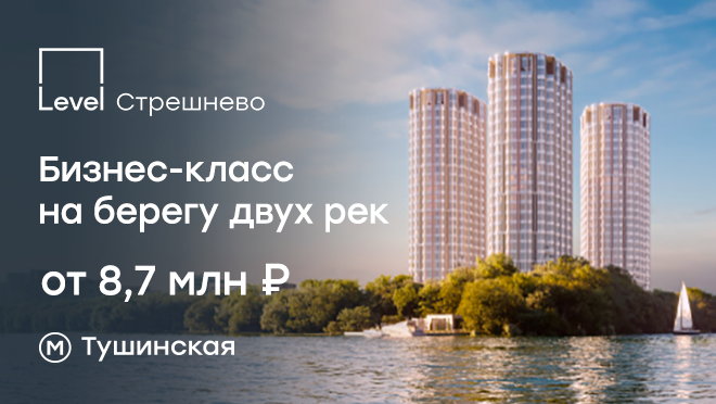 «Level Стрешнево». Бизнес-класс от 8,7 млн ₽ Новый пул апартаментов со скидкой до 20%
