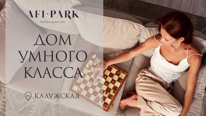 «AFI Park Воронцовский» — Квартиры от 14 млн ₽ Дом умного класса