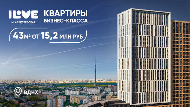 Новый корпус в ЖК iLove Квартиры c отделкой