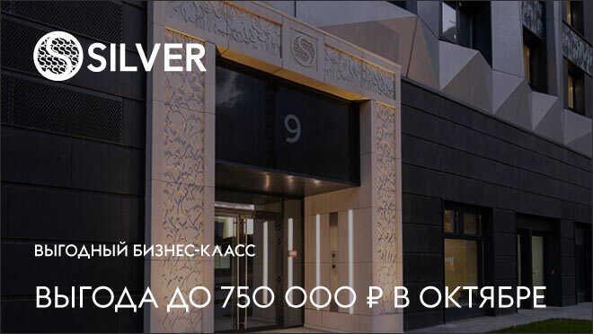 ЖК Silver. Выгода до 750 000 рублей в октябре Готовые квартиры от 19,9 млн рублей.
