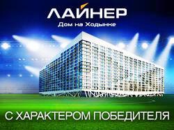 Комплекс бизнес-класса «Лайнер». Выдаем ключи 2 мин до метро ЦСКА. Отделка в подарок