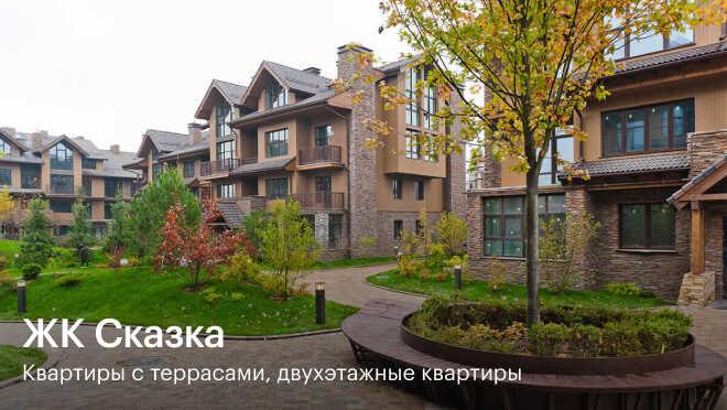 Квартиры в ЖК «Сказка» Двухуровневые квартиры с террасами
