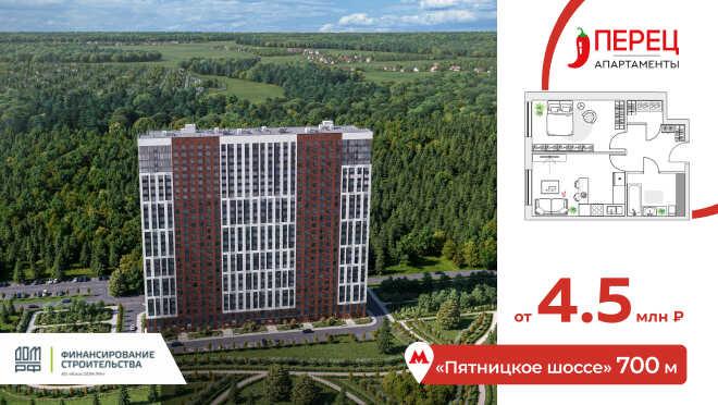 Сити-комплекс «Перец» Апартаменты от 4,5 млн рублей