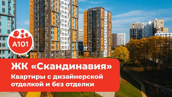 ЖК «Скандинавия» Экологичный район Новой Москвы