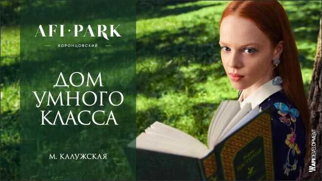 «AFI Park Воронцовский» — Квартиры от 13 млн ₽ Дом умного класса