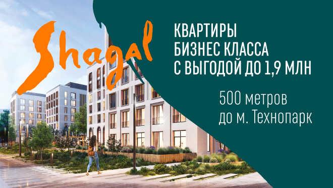 Жилой квартал Shagal Квартал настоящей шаговой доступности
