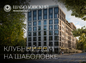 «Residence Hall Шаболовский» Престижный район в ЦАО.