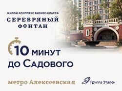ЖК «Серебряный Фонтан» 10 минут до Садового!