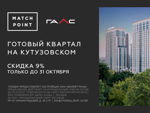 Премиум-квартал МФК Match Point Готовый квартал на Кутузовском