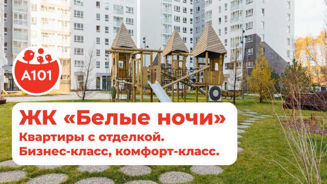 Квартиры в Новой Москве Рядом 4 станции метро