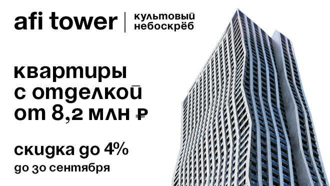 ЖК Afi Tower — культовый небоскреб Бизнес-класс у метро Ботанический сад