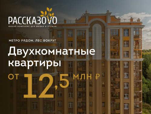 Квартиры в ЖК «Рассказово» Квартиры от 12,5 млн рублей.