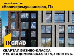 ЖК «Новочерёмушкинская, 17» в Академическом районе Квартиры с предчистовой отделкой и без