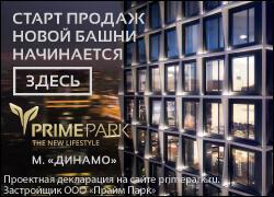 Старт продаж новой башни Prime Park! Метро Динамо Квартиры премиум-класса