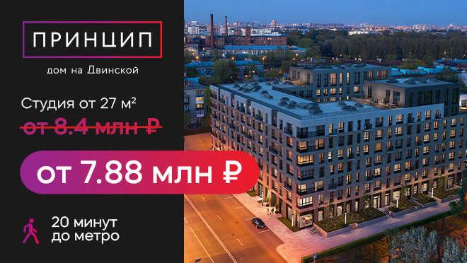ЖК «Принцип» класса «комфорт +», метро Нарвская От 7,88 млн рублей. Скидки до 10%