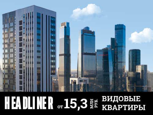 ЖК Headliner. Скидки до 5% Видовые квартиры в ЦАО от 15,3 млн руб.