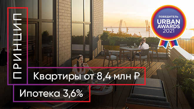 ЖК «Принцип» класса «комфорт +», метро Нарвская От 8,4 млн рублей.