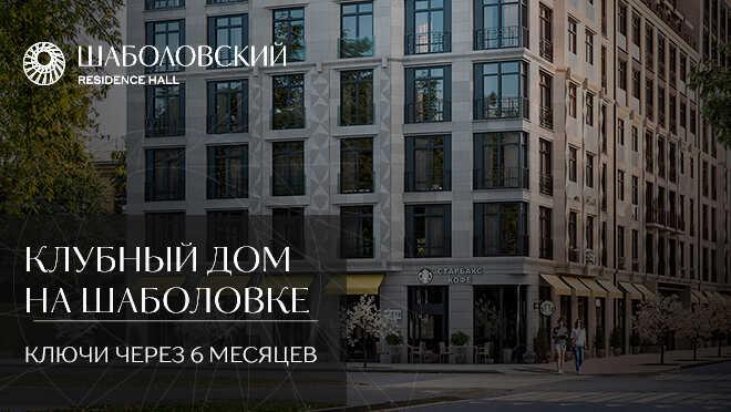 «Residence Hall Шаболовский» Ключи через 6 месяцев