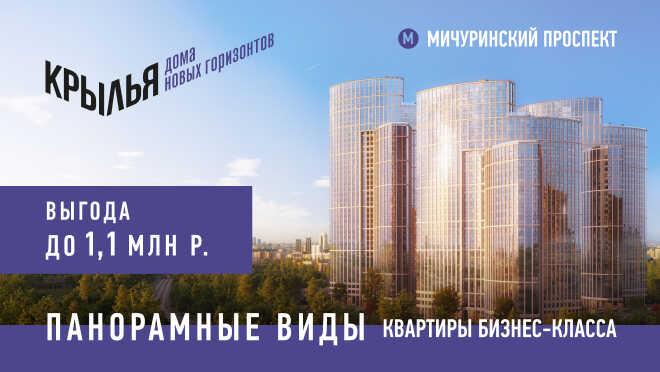 ЖК бизнес-класса «Крылья». Сдача в этом году Выгода до 1,1 млн рублей