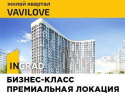 ЖК VAVILOVE, метро Профсоюзная. Скидки! Квартиры от 10,1 млн рублей!