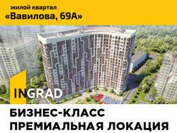 ЖК «Вавилова, 69А» — квартиры от 10,1 млн руб. Метро Профсоюзная.