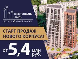 ЖК «Фестиваль Парк» Старт продаж нового корпуса от 5,4 млн