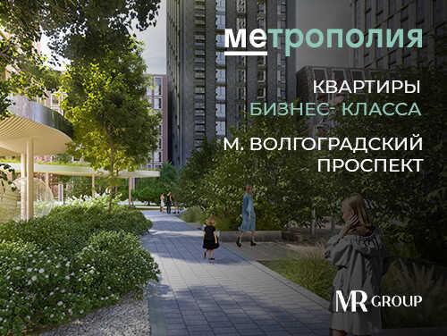 ЖК бизнес-класса «Метрополия» Однокомнатные квартиры от 10 млн рублей