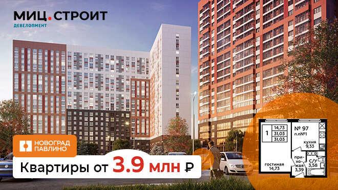 ЖК «Новоград Павлино» МО, город Балашиха,