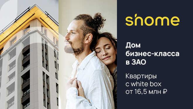 ЖК Shomе — Дом бизнес-класса в ЗАО. Скоро ввод Добро пожаловать домой