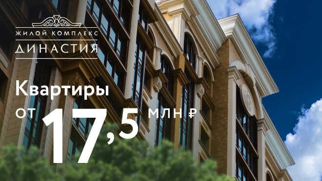 Квартиры бизнес-класса в ЖК «Династия» Квартиры от 17,5 млн рублей,