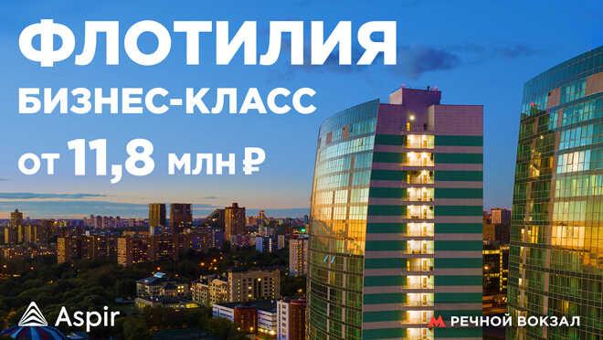 МФК «Флотилия» у м. Речной вокзал от 11,8 млн руб Ключи сразу