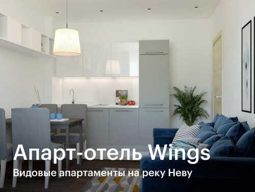Апарт-отель Wings До метро Октябрьская набережная