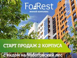 ЖК «Forest» Квартиры комфорт-класса!