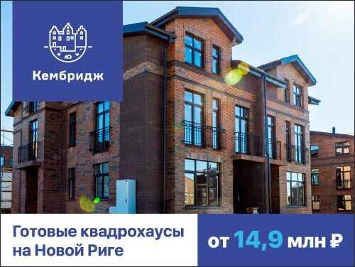 КП «Кембридж». Квадрохаусы от 15 млн ₽ Новая Рига, 24 км от МКАД