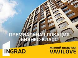 ЖК Vavilove, метро Профсоюзная Квартиры от 12,5 млн рублей!