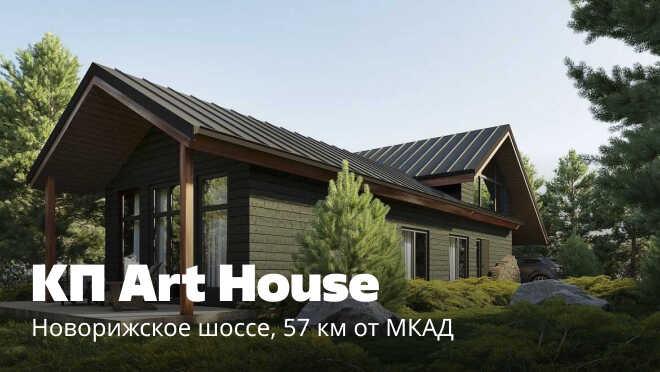 КП Art House Новорижское шоссе, 57 км от МКАД.