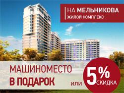 Жилой квартал бизнес-класса «На Мельникова» Машиноместо в подарок!
