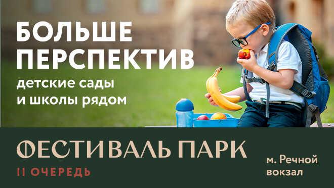 ЖК бизнес-класса «Фестиваль Парк» Престижный район.