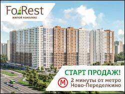 ЖК «Forest» 2 минуты от метро Ново-Переделкино